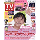 週刊TVガイド 2020年 1/17号
