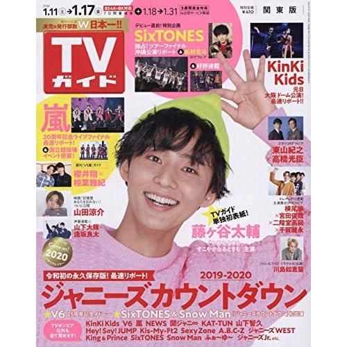 週刊TVガイド 2020年 1/17号 表紙画像