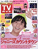 週刊TVガイド(関東版) 2020年 1/17 号 [雑誌]