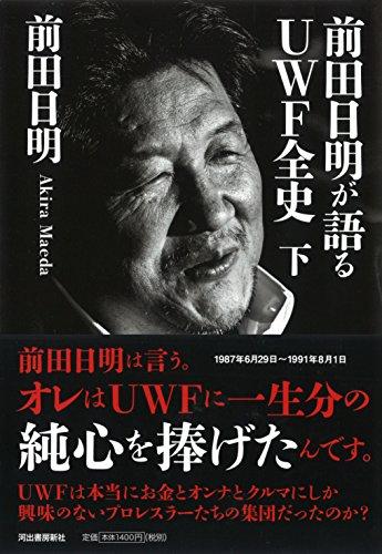 前田日明が語るUWF全史 下