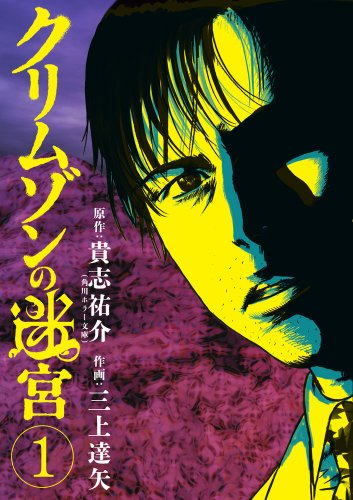 クリムゾンの迷宮 1 (ビッグコミックス)