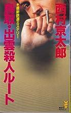 鳥取・出雲殺人ルート (講談社ノベルス)