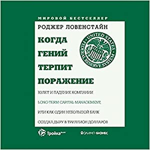 When Genius Failed [Russian Edition]: The Rise and Fall of Long-Term Capital Management | Livre audio Auteur(s) : Roger Lowenstein Narrateur(s) : Stanislav Koncevich