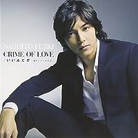 CRIME OF LOVE/いいんだぜ~君がいてくれれば~の商品画像