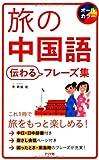 旅の中国語会話 伝わるフレーズ集