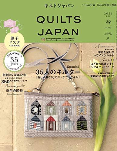 キルトジャパン 最新号 表紙画像