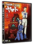 Space Battleship Yamato 2199 3 DVD [Japan Import]