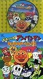 Soreike! Anpanman: Character Songs by Soreike! Anpanman: Character Songs (2005-01-26)