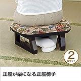 正座椅子 2脚組 大判サイズ 和風座椅子