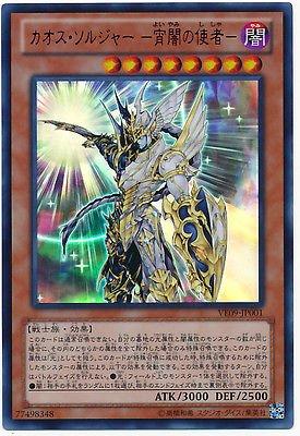 Yu-Gi-Oh! Black Luster Soldier VE09-JP001 Envoy of the Evening Twi Japanese (Black Luster Soldier Envoy Of The Evening)