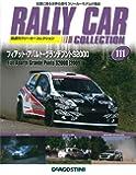 ラリーカーコレクション 111号 (フィアット・アバルト・グランデプントS2000 2009) [分冊百科] (モデル付)