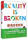 img - for Reality Is Broken: Why Games Make Us Better and How They Can Change the World (Chinese Edition) book / textbook / text book