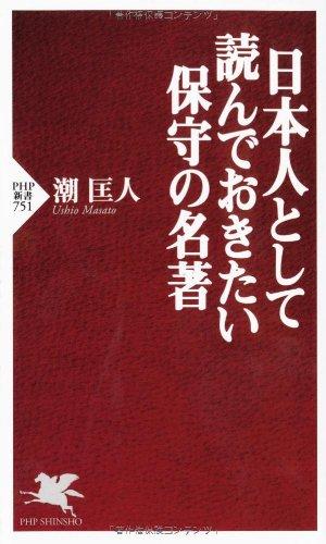 日本人として読んでおきたい保守の名著 (PHP新書 751)