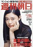 週刊朝日 2016年 11/4 号 [雑誌]