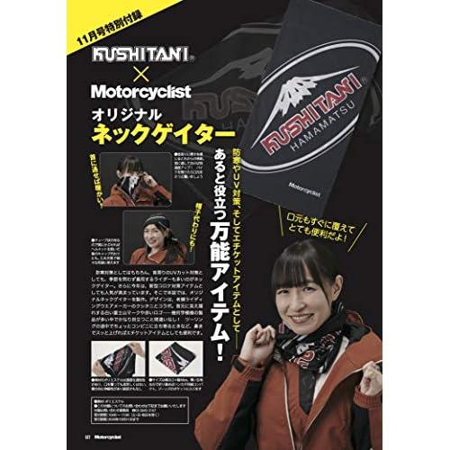 Motorcyclist 2020年11月号 付録