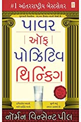 Power Of Positive Thinking  (Gujarati) Kindle Edition