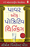 Power Of Positive Thinking  (Gujarati)