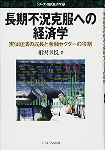 長期不況克服への経済学: 実体経...