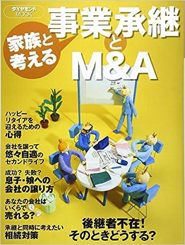 ダイヤモンドMOOK「家族と考える事業承継とM&A」