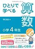 ひとりで学べる算数 小学4年生 (朝日小学生新聞の学習シリーズ)