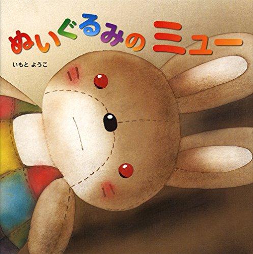 ぬいぐるみの ミュー (講談社の創作絵本)