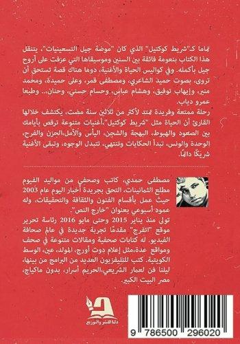 Sharīṭ kūktīl: ḥikāyāt mūsīqá al-jīl (Arabic Edition) ebook