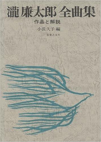 Book's Cover of 滝廉太郎全曲集 楽譜 – 2005/3/15
