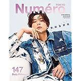 Numero TOKYO 2021年 6月号 増刊