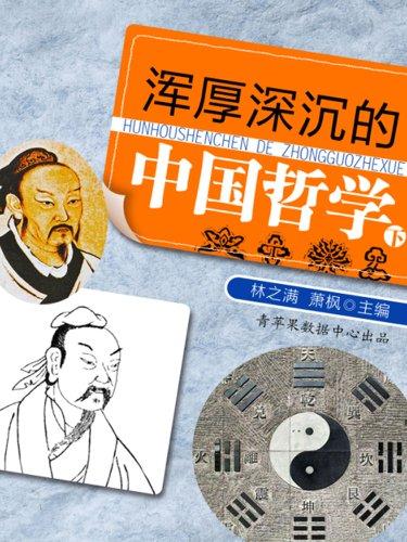 浑厚深沉的中国哲学(下) (Chinese Edition)