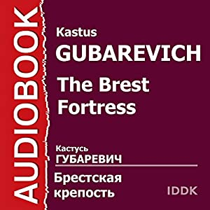 The Brest Fortress [Russian Edition] Performance