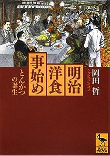 近代日本食文化年表 | 小菅 桂子...