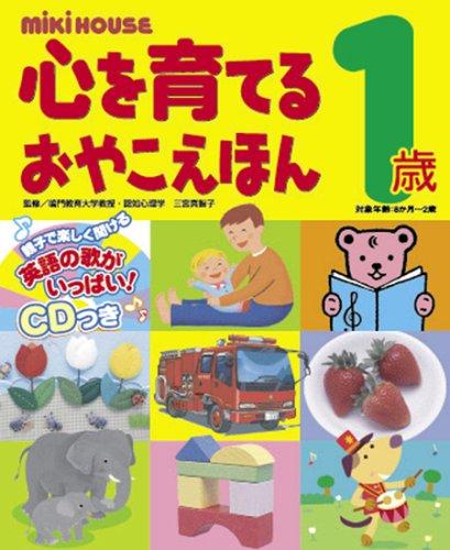 Download Kokoro o sodateru oyako ehon. 1sai PDF