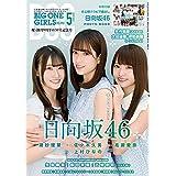 2019年5月号 カバーモデル:日向坂46( ひなたざか 46 ‐ 3名 )グループ