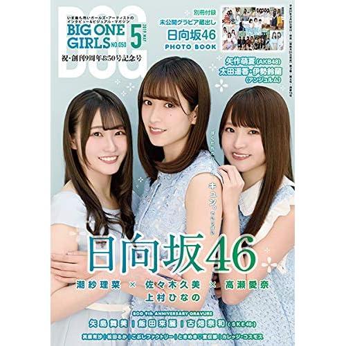 BIG ONE GIRLS 2019年5月号 表紙画像