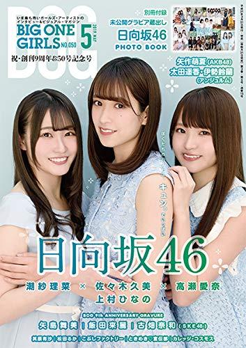 BIG ONE GIRLS 2019年5月号