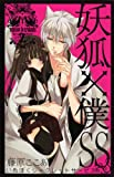 Youko x Boku SS (Inu Boku Secret Service) [In Japanese] [Japanese Edition] Vol.2 by 2010. editor: To??