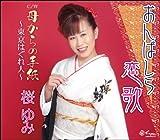 Yumi Sakura - Onbashira Renka / Haha Kara No Tegami Tokyo Hagure Nito [Japan CD] YZNE-15054