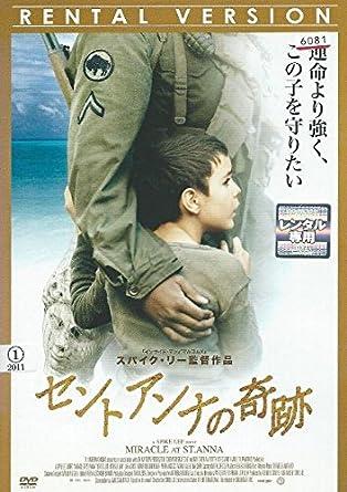 Amazon.co.jp | セントアンナの...
