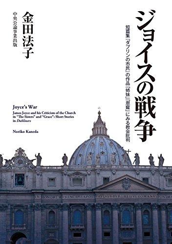 ジョイスの戦争―短篇集『ダブリンの市民』の作品「姉妹」「恩寵」にみる教会批判