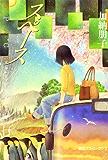 スペース 【単行本版】 駒子シリーズ (創元クライム・クラブ)