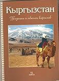 Kyrgyzstan. Nacionalnye ukrashenija narodov Centralnoj Azii
