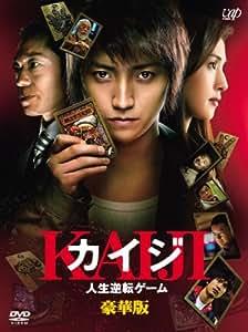 Kaiji Life Reversal Game [Alemania] [DVD]