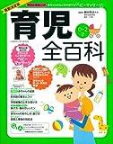 最新決定版 育児全百科 (学研ヒットムック)