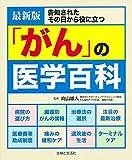 最新版「がん」の医学百科