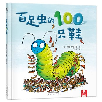 (Centipedes of 100 shoes(Chinese)