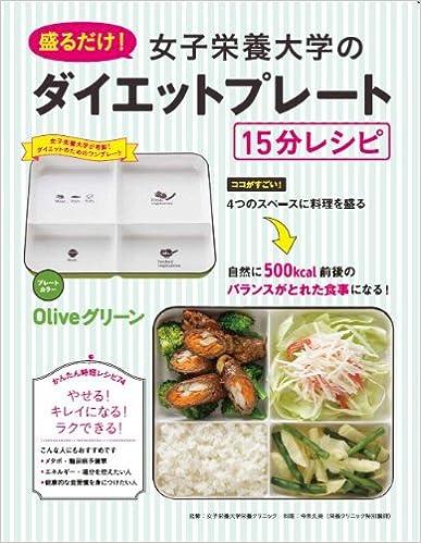 盛るだけ! 女子栄養大学のダイエットプレート 15分レシピ Oliveグリーン