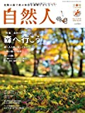 自然人 No.50 2016 秋号 (北陸―人と自然の見聞録)
