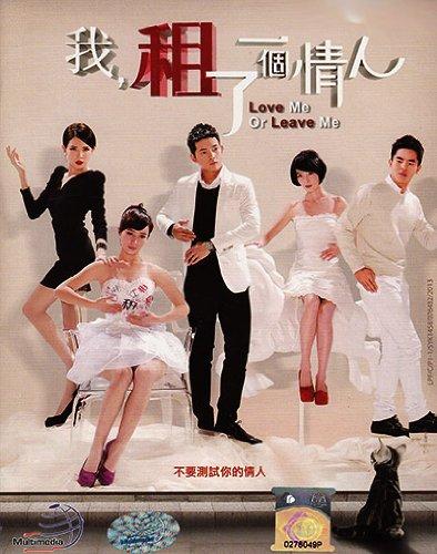 Love Me or Leave Me / Wo Zu Le Yi Ge Qing Ren (8-DVD Digipak Boxset English - Ratio Final Drive