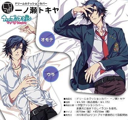 Kotobukiya Uta no Prince-sama Dream Cushion Cover MIKAZE AI Utapuri