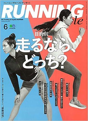 bdf3c88634 ランニング・スタイル 2017年 06 月号 [雑誌] | Running Style編集部 |本 | 通販 | Amazon